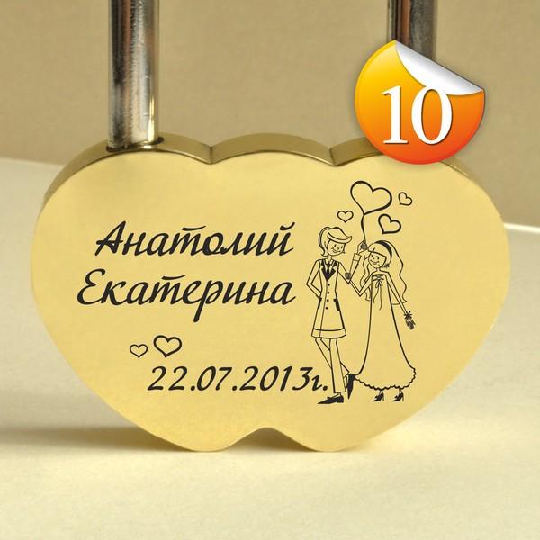 Свадебный замочек 10