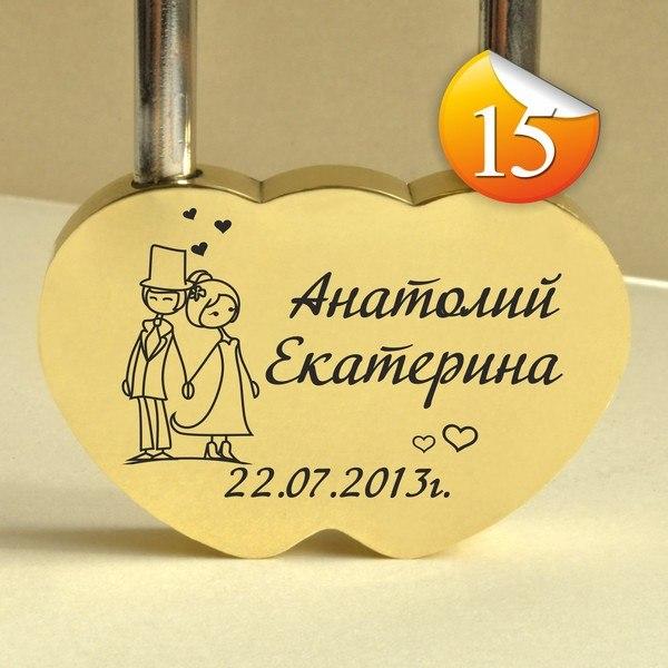 Свадебный замочек 15